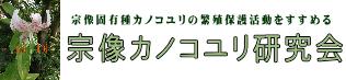 宗像カノコユリ研究会
